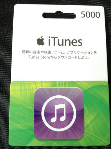 iTunesカード&台紙