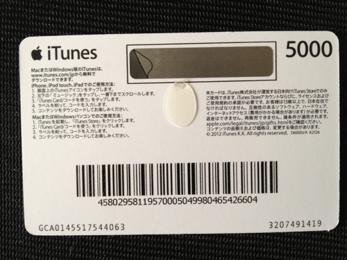 iTunesカード裏面