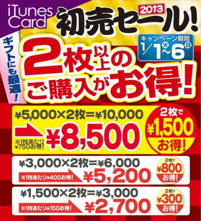 2013年1月 ドン・キホーテ iTunes Card 新春初売りセール