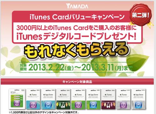 YAMADA iTunes Cardバリューキャンペーン 第二弾