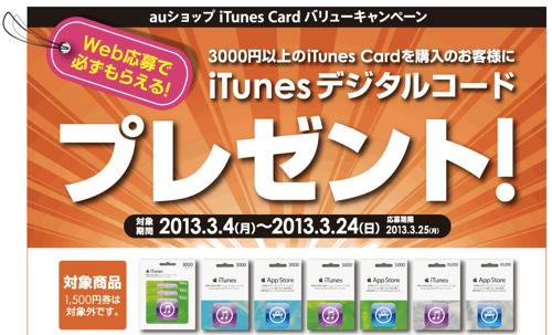 auショップ iTunes Card バリューキャンペーン 第三弾