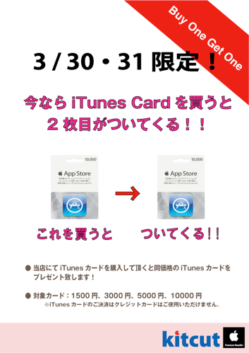 kitcut iTunesカードBuy One Get One Free