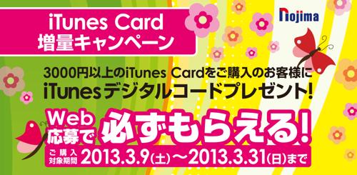 ノジマ iTunes Card増量キャンペーン