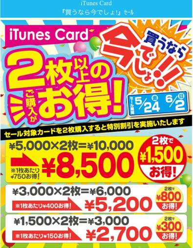 ドン・キホーテ iTunesカード 買うなら今でしょ!!