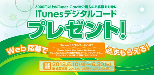 ダイエー iTunesデジタルコードプレゼント!