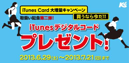 K's 取扱い記念第二弾! iTunes Card 大増量キャンペーン 買うなら今だ!! iTunesデジタルコードプレゼント