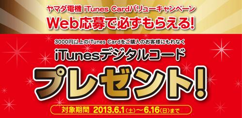 YAMADA iTunes Cardバリューキャンペーン