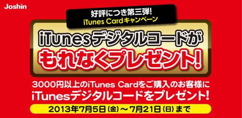 Joshin 好評につき第三弾! iTunes Cardキャンペーン