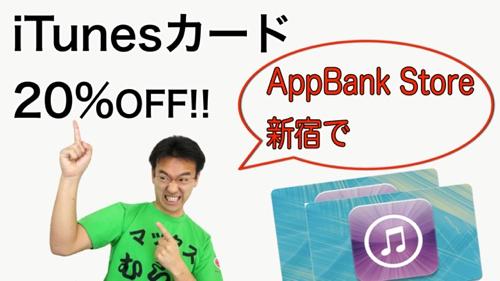AppBank Store 新宿 iTunesカード 20%OFFキャンペーン
