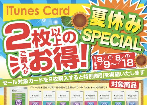 ドン・キホーテ iTunesカード 夏休み SPECIAL
