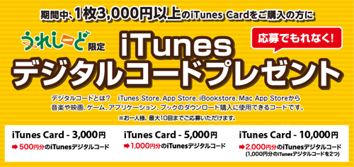 うれしーど限定iTunes Cardデジタルコードプレゼント