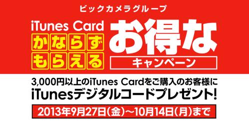 ビックカメラグループ iTunes Card かならずもらえる お得なキャンペーン