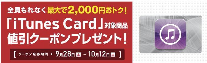 全員もれなく『iTunes Card』対象商品値引クーポンプレゼント!