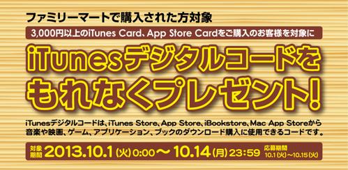 ファミリーマート iTunesデジタルコードをもれなくプレゼント!