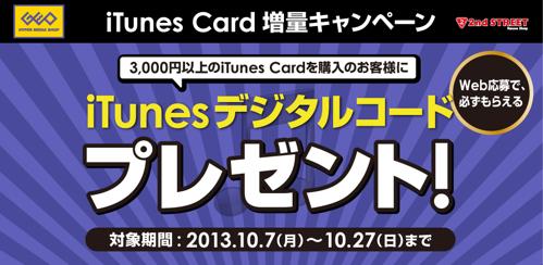 GEO iTunes Card増量キャンペーン
