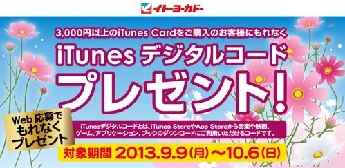 イトーヨーカドー iTunesデジタルコードプレゼント!
