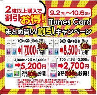 イズミヤ iTunes Card まとめ買い割引キャンペーン