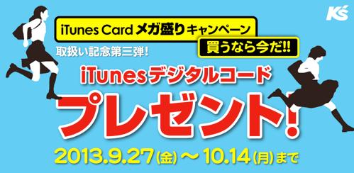取扱い記念第三弾! iTunes Card メガ盛りキャンペーン 買うなら今だ!!