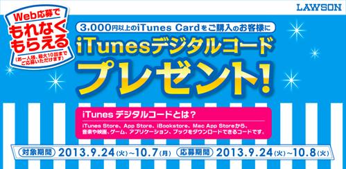 LAWSON iTunesデジタルコードプレゼント!