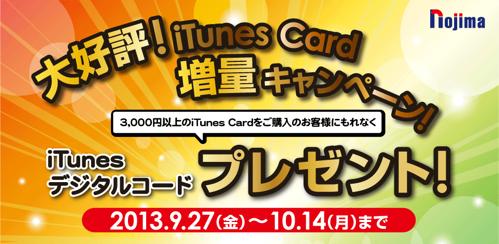ノジマ 大好評!iTunes Card増量キャンペーン!