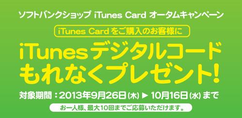 Softbank Shop iTunes Card オータムキャンペーン
