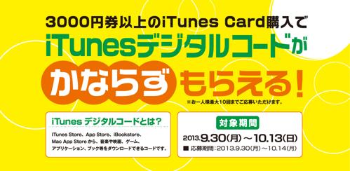 Seicomart iTunesデジタルコードがかならずもらえる!