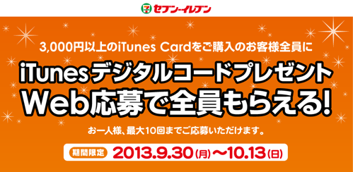 セブン-イレブン iTunesデジタルコードプレゼント
