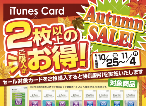 ドン・キホーテ iTunes Card Autumn SALE!