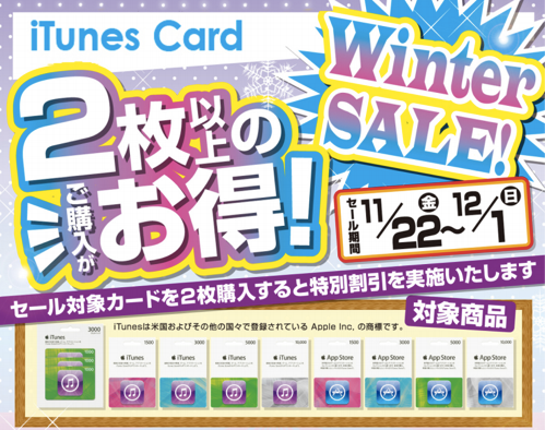 ドン・キホーテ iTunes Card Winter SALE!