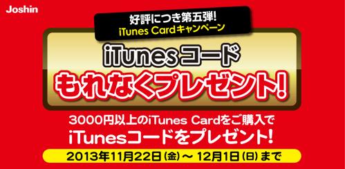 Joshin 好評につき第五弾! iTunes Cardキャンペーン