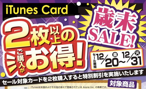 ドン・キホーテ iTunes Card 歳末セール