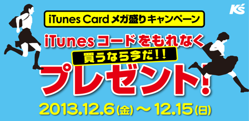 iTunes Card メガ盛りキャンペーン