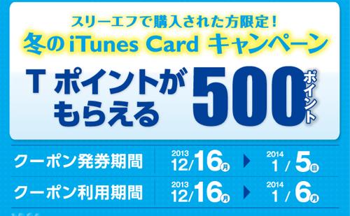 冬のiTunes Cardキャンペーン Tポイントプレゼント