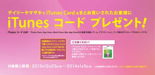 デイリーヤマザキ iTunesコードプレゼント!