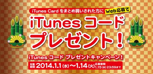 Web応募でiTunesコードプレゼント!
