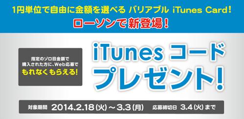 ローソン iTunesコードプレゼント!