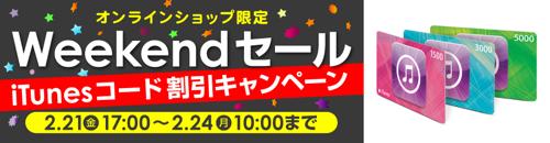 ソフトバンクオンラインショップ限定 iTunesコード割引Weekendセール