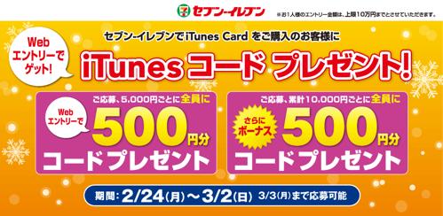 セブン−イレブン iTunesコードプレゼント
