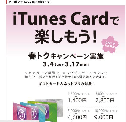 サークルKサンクス iTunes Cardで楽しもう! 春トクキャンペーン