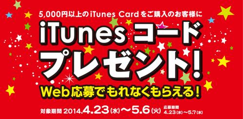 ポプラ iTunesコードプレゼント!