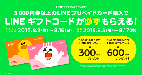 line ギフト カード