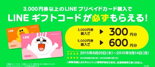 line-201508-2b
