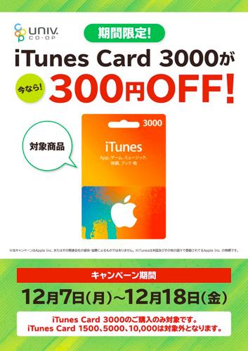 ショッピング :: 弘前大学生協