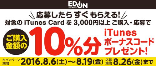 edi-201608-1