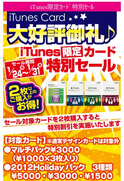 ドン・キホーテ iTunes Card 2枚目割引セール