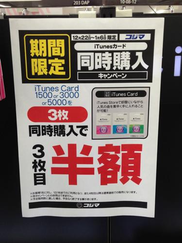 2012年12月 コジマ 3枚目半額