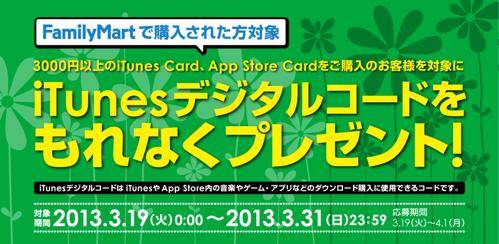 FamilyMart iTunesデジタルコードプレゼント
