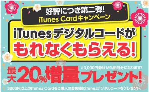 Joshin x iTunes Card キャンペーン 第二弾