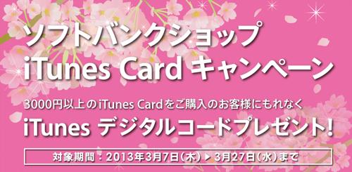 ソフトバンクショップ iTunes Cardキャンペーン