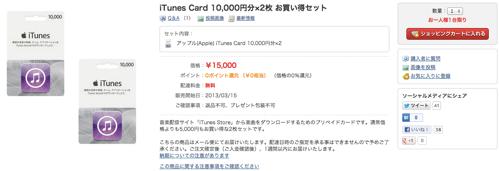 iTunes Cardまとめ買いで2枚目のカードがなんと半額